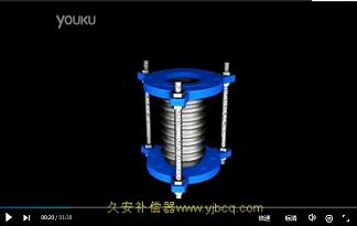 波纹补偿器安装示意图视频演示