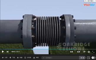金属膨胀节的作用视频演示